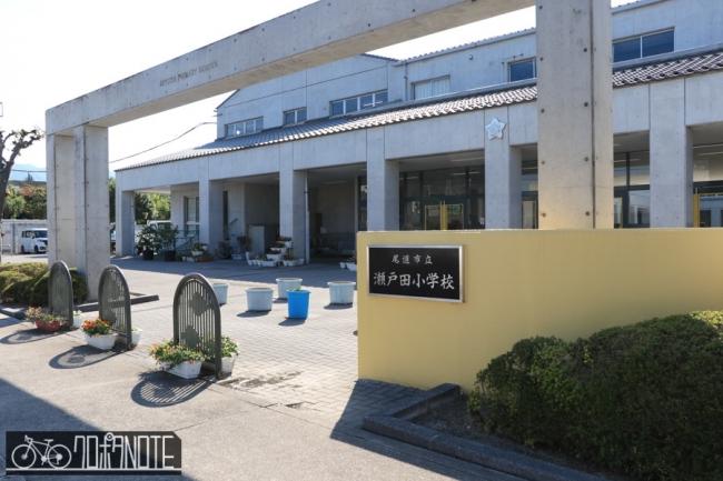 瀬戸田小学校