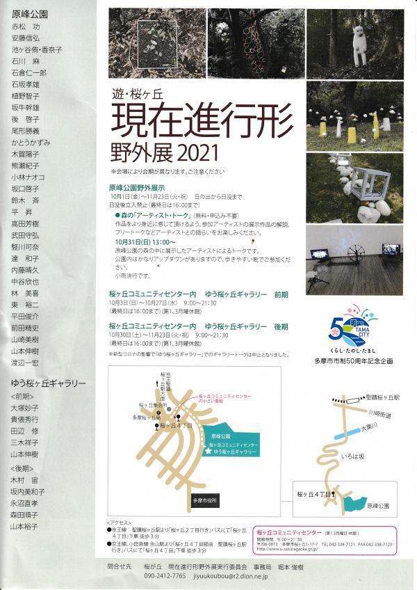 IMG_20211024_0006_convert_20211024211118.jpg