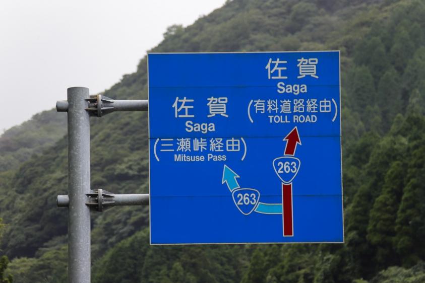 九州旅day1-6