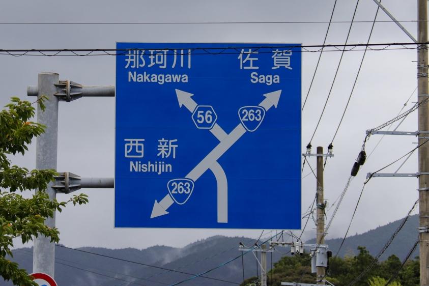 九州旅day1-5