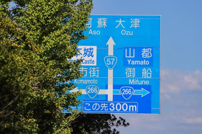 九州旅day2-47