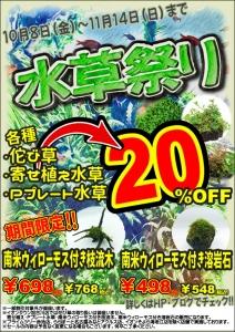 水草祭り202110