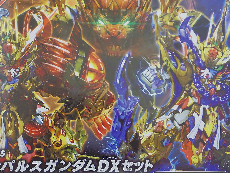 1001_SDW HEROES 悟空インパルスガンダムDXセット