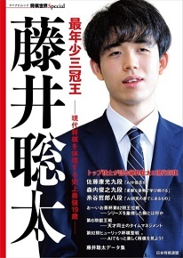 最年少三冠王 藤井聡太 ~現代将棋を体現する史上最強19歳 (将棋世界Special)