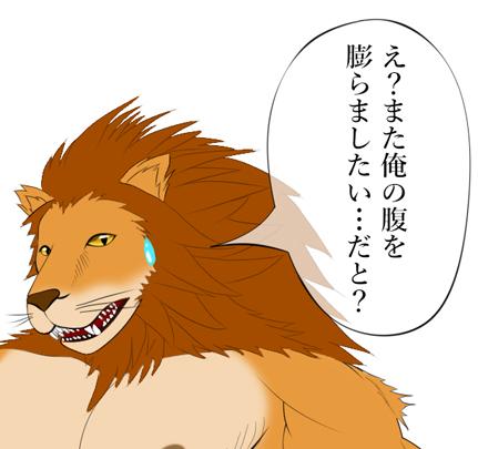 ライオンお腹膨らむ色塗り前顔