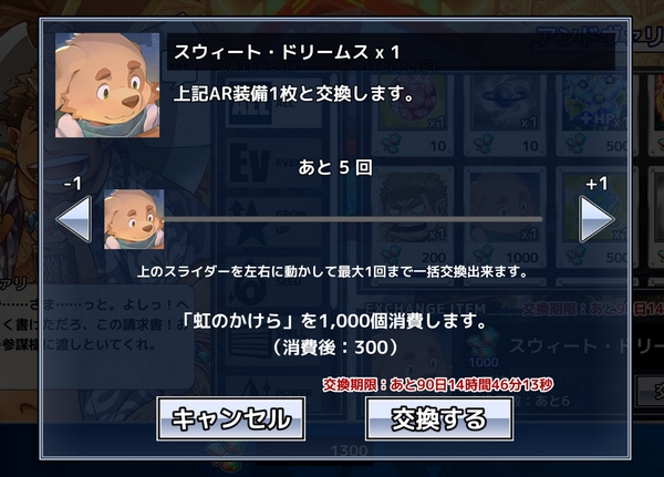放サモ最後の地獄温泉ガチャ (2)