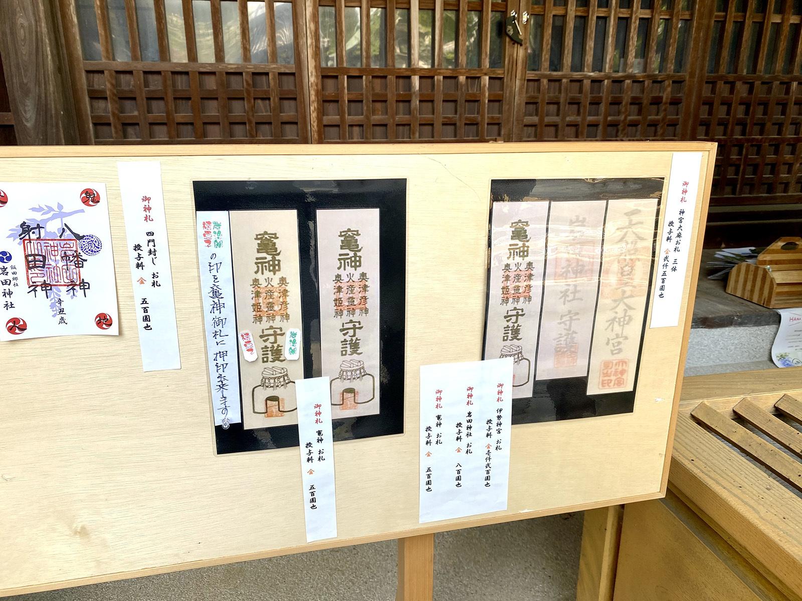 岩田神社 06 お札