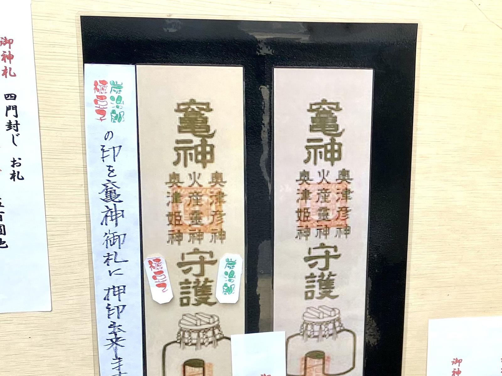 岩田神社 07 お札アップ