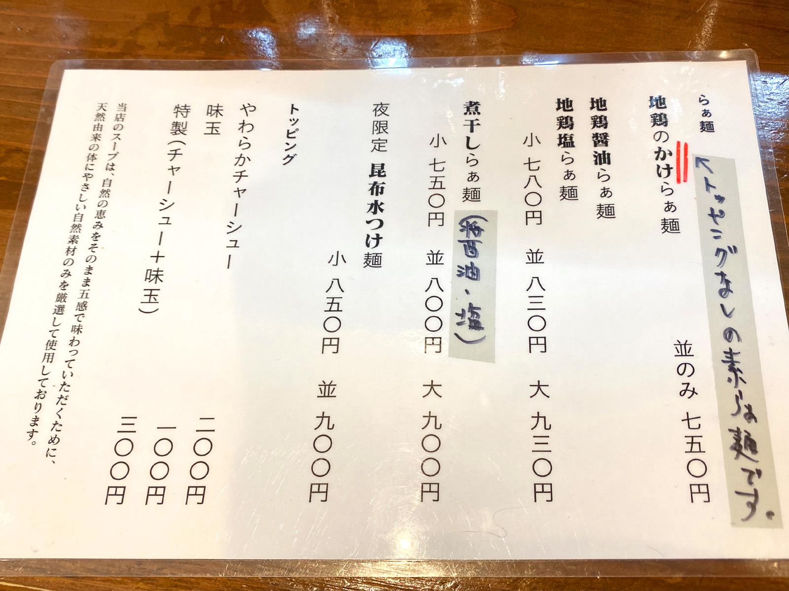 らぁ麺すずむし 春 02 メニュー