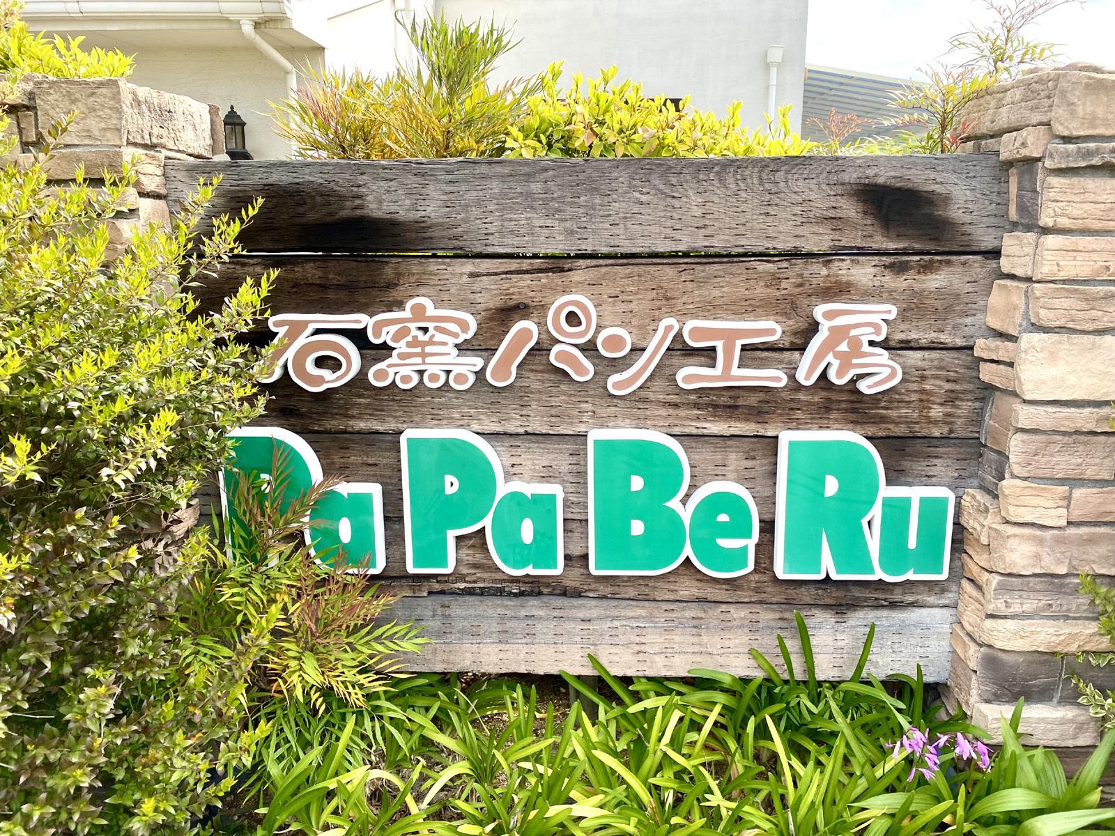 石窯パン工房PaPaBeRu 丸亀店 01 看板