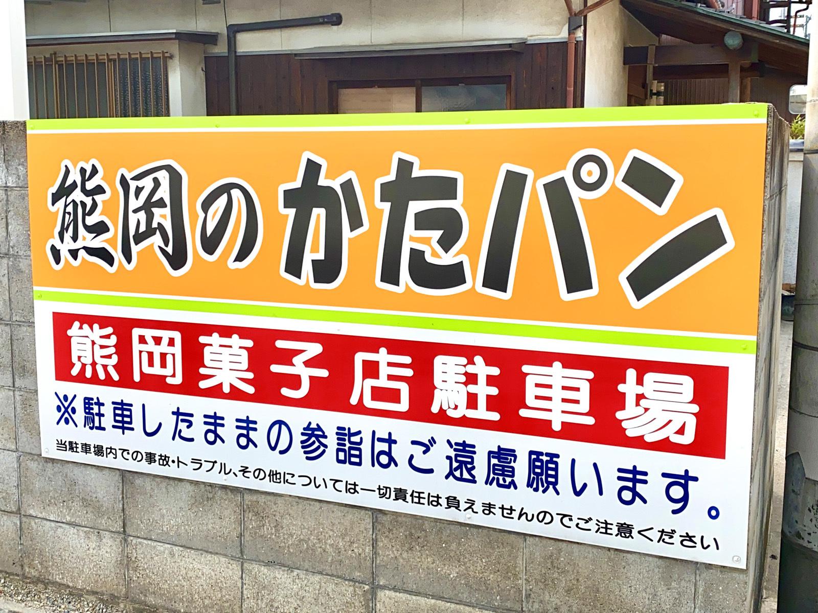 熊岡菓子店 01 駐車場看板.