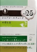 パスカル・ドゥヴァイヨンのショパン・エチュードの作り方 作品25