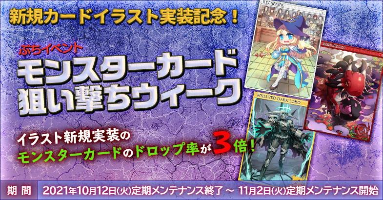 体験無料の王道ファンタジーRPG、ラグナロクオンライン、「HalloweenParty2021~にんにくマシマシ!?ガーリン大収穫祭!!~」を開催したよ