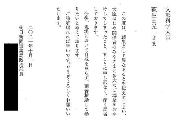 朝日新聞 坂尻顕吾 誤報 萩生田光一 謝罪文 フェイクニュース