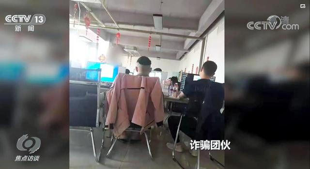 中共 習近平 詐欺グループ