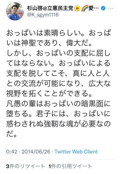 杉山啓 立憲民主党 愛媛4区 ツイッター