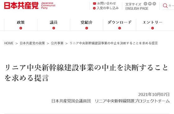 リニア リニア中央新幹線 日本共産党 赤旗 JR東日本