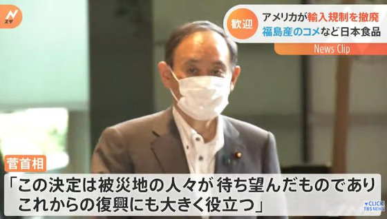輸入規制 食品 アメリカ 菅義偉 原発 東日本大震災