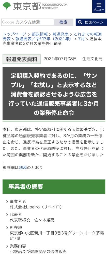 宮迫博之 案件 業務停止命令 闇営業 Libeiro 化粧品