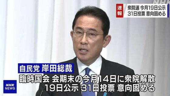 衆院選 岸田文雄 解散 総選挙