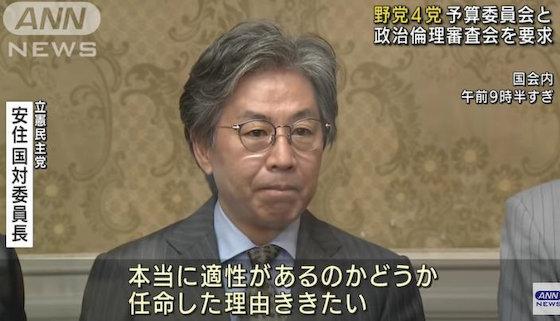 安住淳 岸田内閣 閣僚 予算委員会