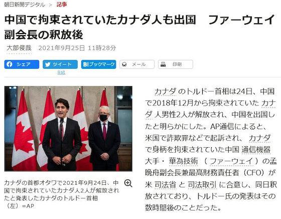 中国総領事 朝日新聞 ファーウェイ