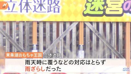東条湖おもちゃ王国 立体迷路 木材 腐食 ブルーシート