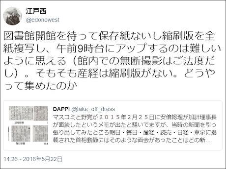 小西洋之 小西ひろゆき 情報開示 名誉毀損 東京地方裁判所