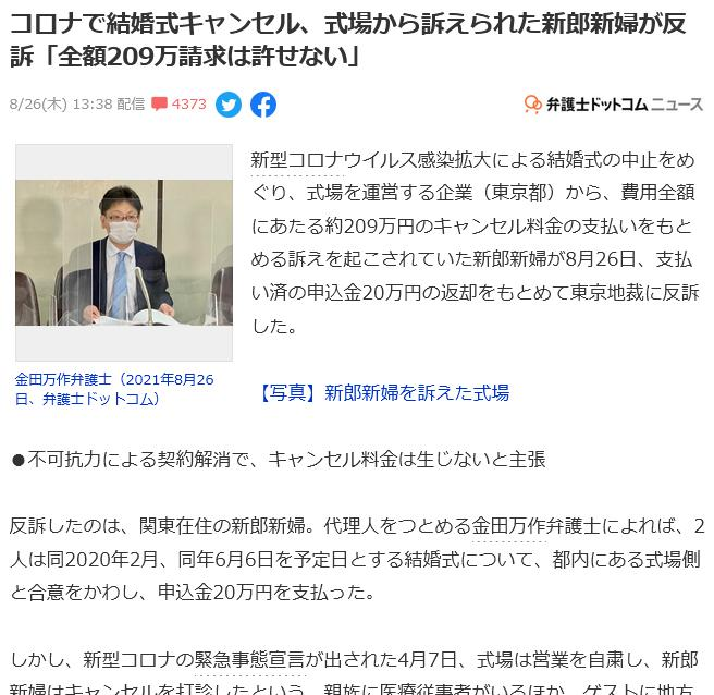 結婚式 キャンセル 東京地裁