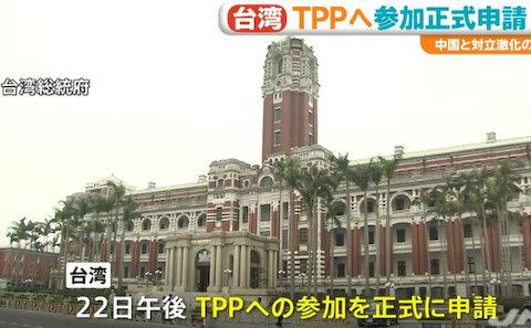 台湾 TPP 環太平洋経済連携協定 中国