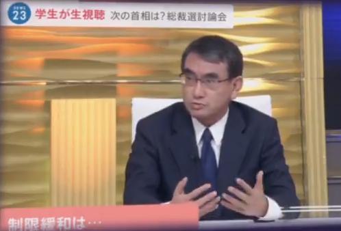 河野太郎 自民 総裁選 news23 TBS マスコミ