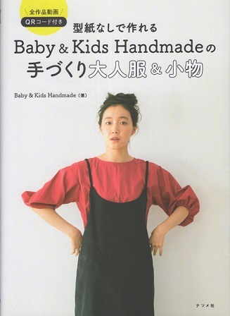 book-baby_and_handemade00.jpg