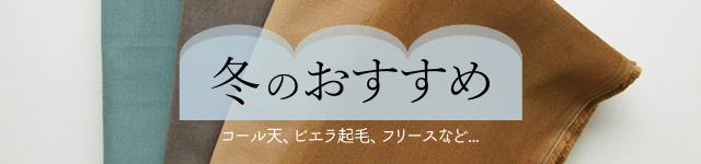 fuyunoosusume-640-150.jpg