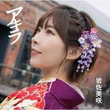 岩佐美咲「アキラ」CD