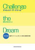 『チャレンジ・ザ・ドリーム令和2年度版』