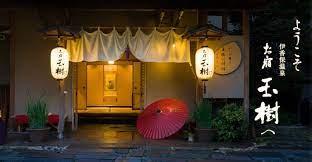 伊香保温泉の旅館「お宿 玉樹」2