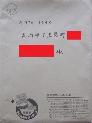 211007群馬県信用保証協会封筒