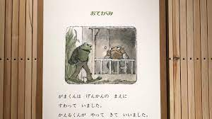 PLAY! MUSUEM「がまくんとかえるくん」誕生50周年記念 アーノルド・ローベル展