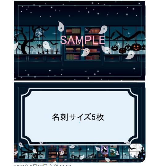 書斎ハロウィーンのメッセージカード