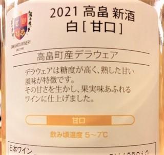 20211008高畠新酒甘口