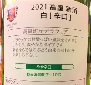 20211008高畠新酒辛口