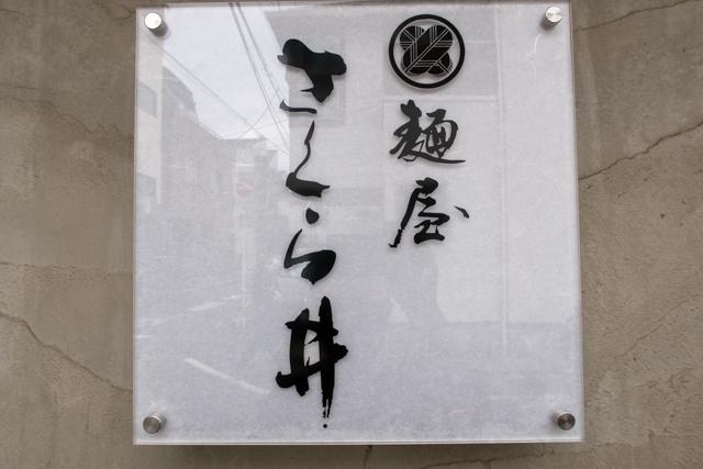 さくら井(3)