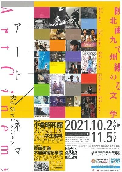 映画で観る北九州の文学01