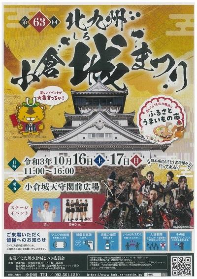小倉城まつり-0001_400