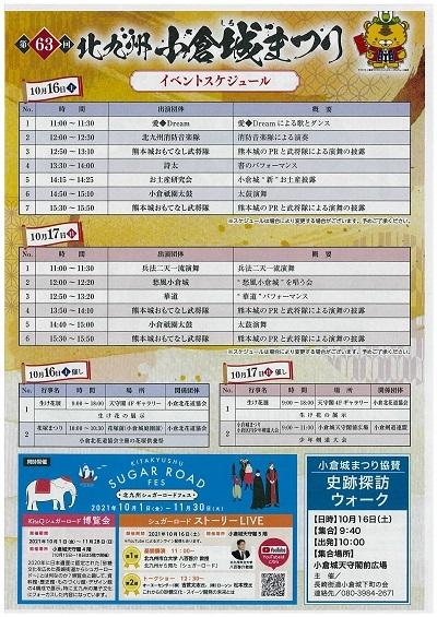 小倉城まつり-0002_400
