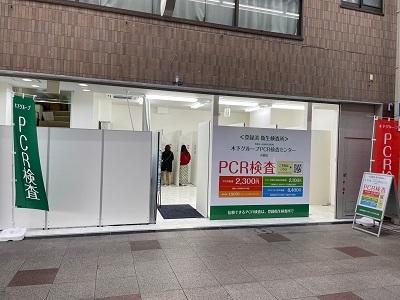 PCR検査センター小倉店_400