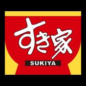 img_sukiya.png